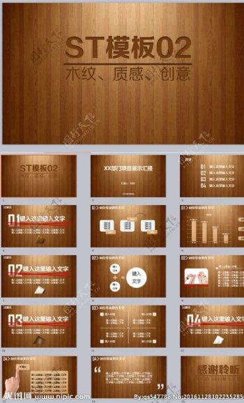 木质纹理创意PPT模板下载