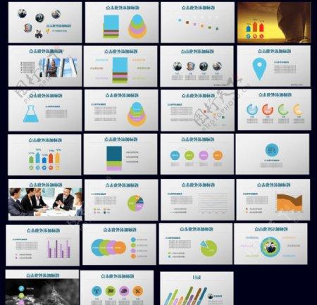 ios扁平化设计商务实用报告