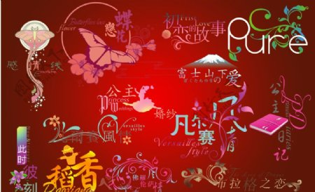 浪漫艺术字体