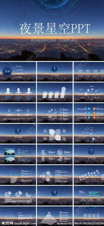 夜景星空科技IOS风工作汇报P