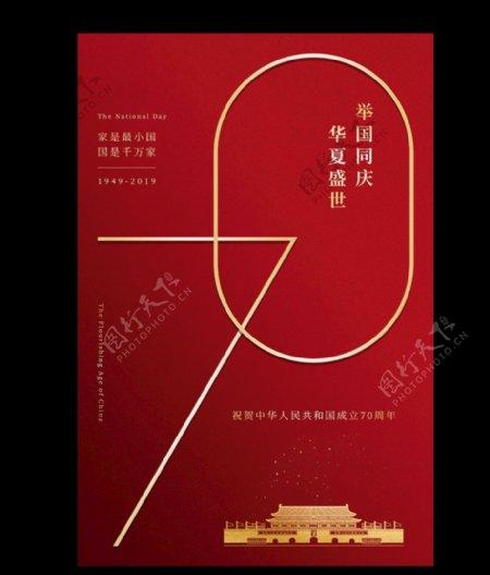 国庆70周年欢庆华诞红金海报