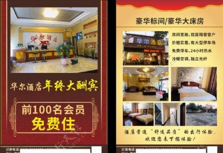 酒店开业宣传单酒店宣传单