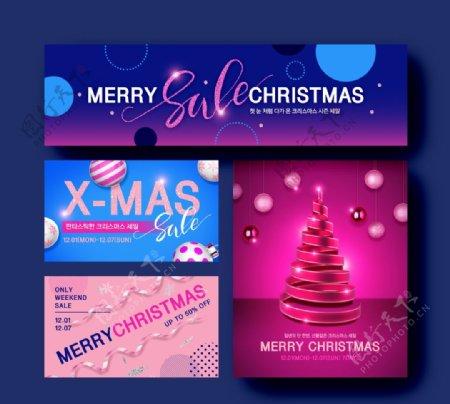 圣诞节活动设计