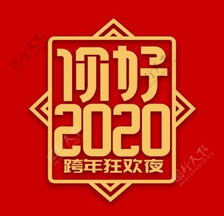 你好2020