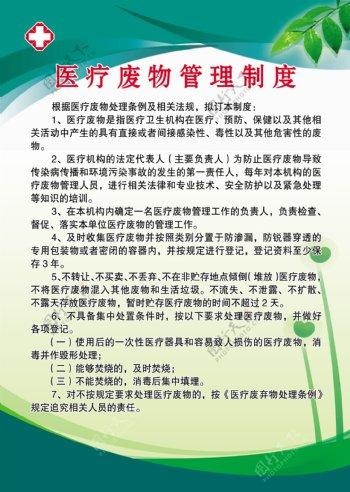 医疗废物管理制度