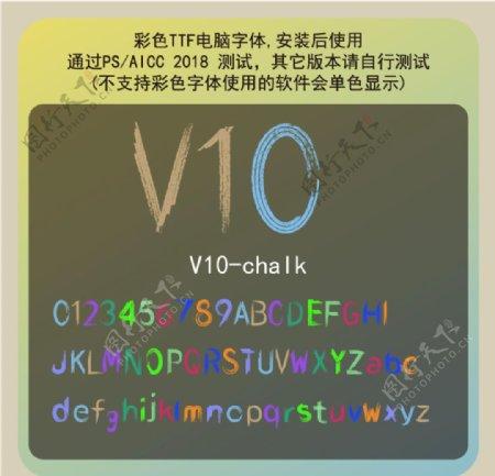粉笔效果TTF电脑英文字体