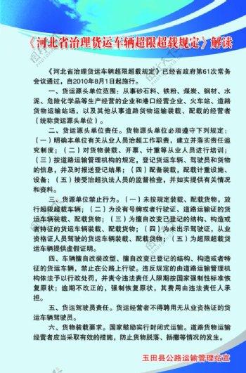 河北省治理货运运输车辆超载超载