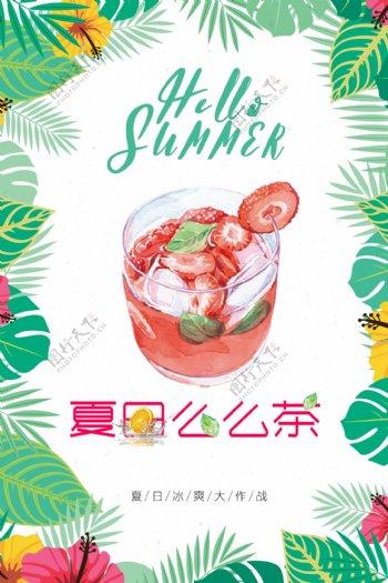 清新夏日么么茶饮料海报设计