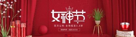 38女王节电商banner模板