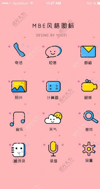 mbe风app图标