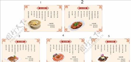 酒店菜单宴会菜谱海鲜菜色