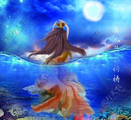 美人鱼的祈祷