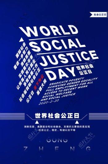 社会公正日