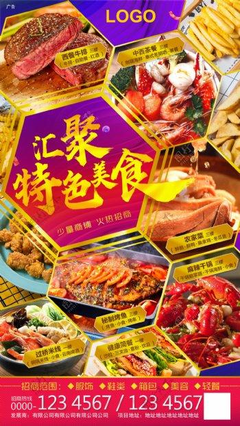 美食城招商海报