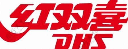 红双喜标志LOGO商标