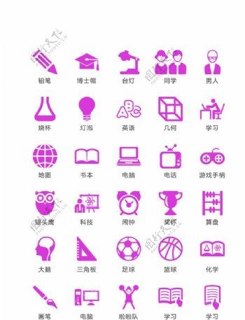 紫红色校园图标矢量UI素材IC