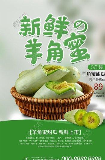 新鲜羊角蜜甜瓜绿色调简约风格海