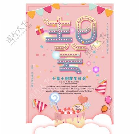 粉色简约生日会海报