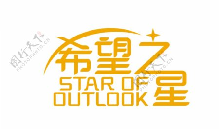 矢量logo希望之星