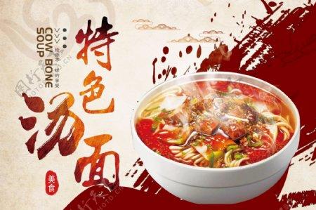 特色汤面饮食文化