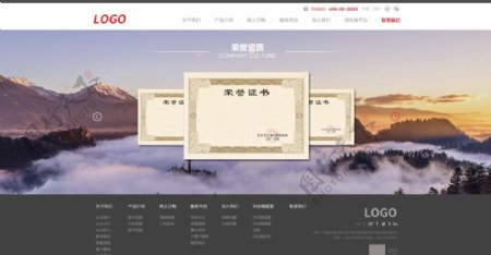 web网页荣誉资质界面设计