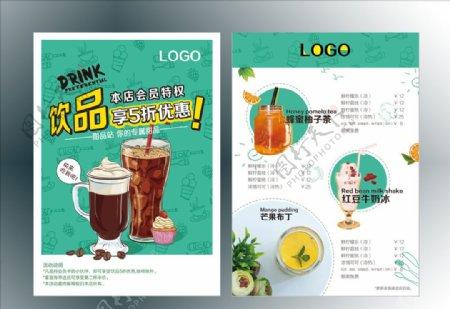奶茶饮料优惠饮品宣传单