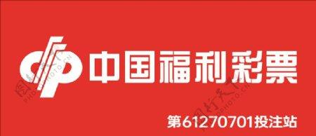 中国福利彩票门头