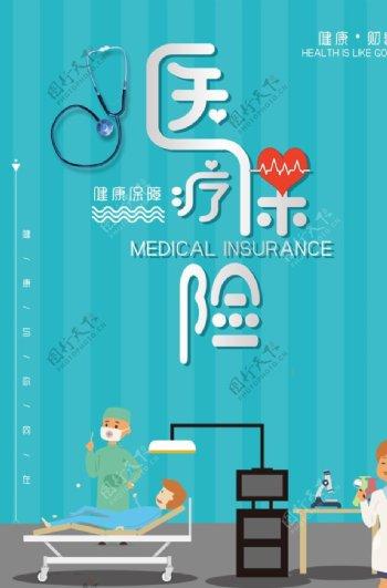 蓝色医疗保险海报