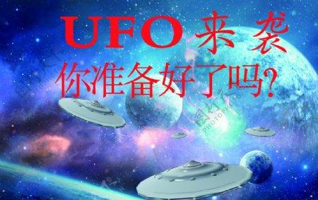 ufo来袭你准备好了吗