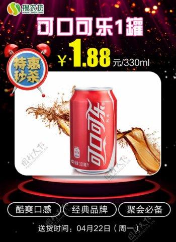 特惠秒杀可口可乐