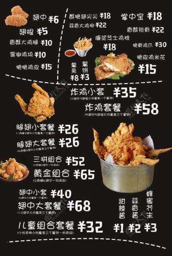 简洁高档黑板风炸鸡菜单
