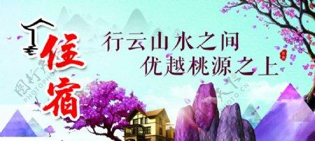 餐饮娱乐停车住宿服务中国风海报