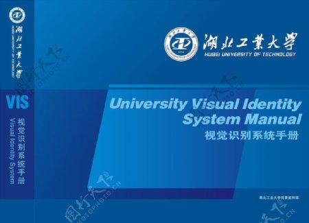 湖北工业大学VIS视觉识别系统