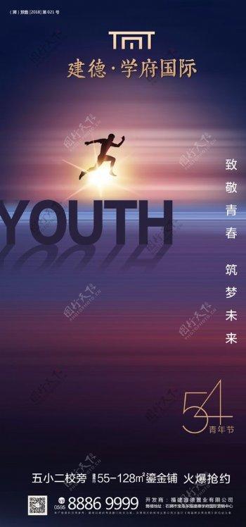 地产五四青年节