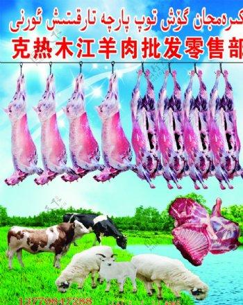 羊肉批发零售