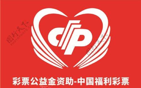 彩票公益金资助中国福利彩票
