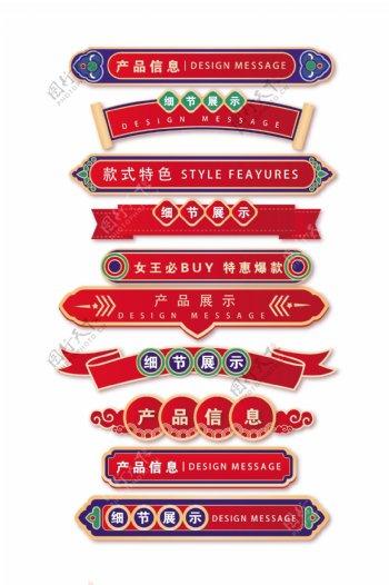 中国风女王节标题栏导航条