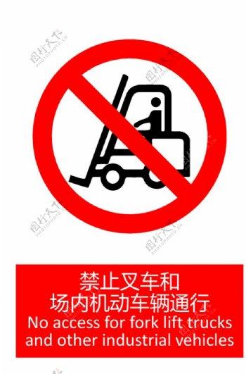 禁止叉车和场内机动车辆通行