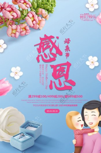 感恩母亲节i活动促销海报