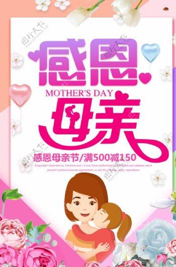 感恩母亲节促销活动海报