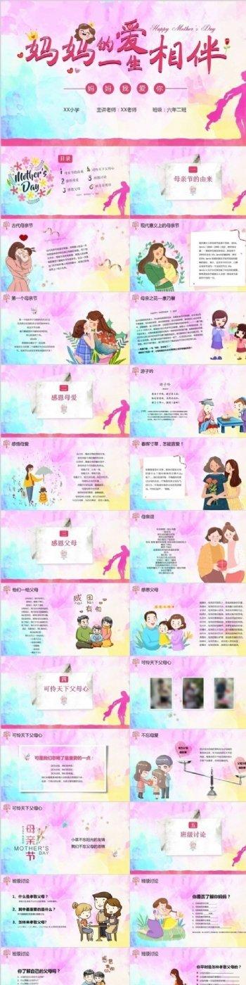 卡通感恩母亲节主题班会PPT