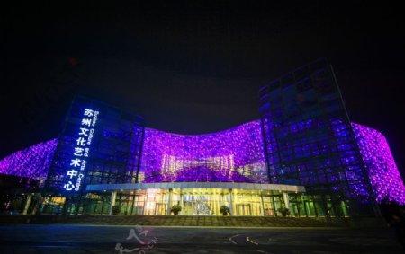 苏州文化艺术中心