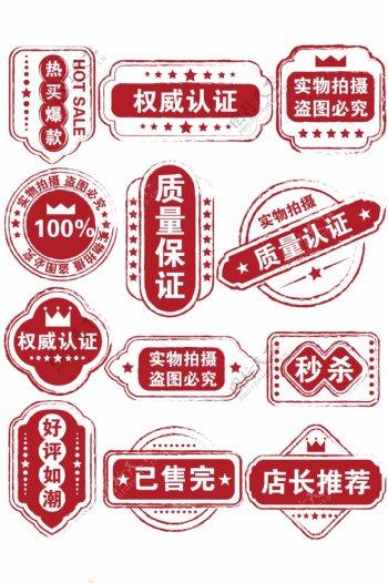 女王节印章风标签