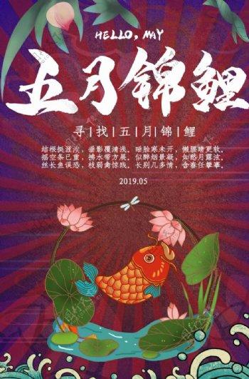 五月锦鲤中国锦鲤