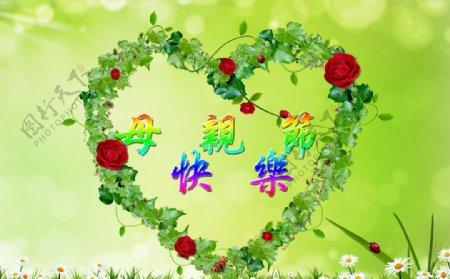 爱心花草母亲节快乐活泼宣传海报