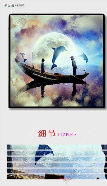 梦幻小船风景客厅装饰画无框画