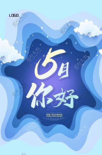 蓝色折纸立体五月你好海报