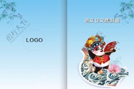 语文作文封面中国风