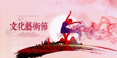 校园文化艺术节公益宣传展板素材