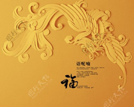 凤凰剪纸黄色背景文案宣传海报